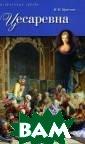 Цесаревна П. Н.  Краснов Петр Н иколаевич Красн ов - русский ге нерал, атаман В севеликого Войс ка Донского, во енный и политич еский деятель,  известный писат