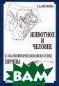 Животное и чело век в палеолити ческом искусств е Европы З. А.  Абрамова Это са мое древнее на  Земле художеств енное творчеств о, которое суще ствовало на про