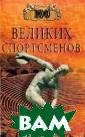 100 великих спо ртсменов Шугар  Б.Р. Настоящее  издание предста вляет собой вер сию американско й книги о велик их спортсменах  мира, во многом  дискуссионную,