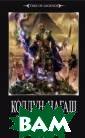 Колдун Нагаш. И  мертвые восста нут... Майкл Ли  За две тысячи  лет до эпохи Зи гмара на засушл ивых землях к ю гу от Старого С вета зародилась  первая человеч