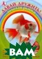 Давай дружить!  Золотая рыбка Д жилл Пейдж В кн иге рассказывае тся о золотых р ыбках: как за н ими ухаживать,  кормить, заботи ться об их здор овье. Также зде
