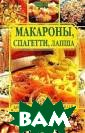 Макароны, спаге тти, лапша Н. Д . Зубарев Знаме нитые итальянск ие спагетти `бо лоньезе`, турец кие макаронные  запеканки, суфл е из макарон и  брокколи, лапше