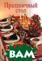 Праздничный сто л Франк Герхард  Рождество, нес омненно, самый  любимый семейны й праздник с бо гатыми традиция ми. Как отмечаю т Рождество и Н овый год в Евро