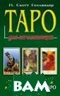 Таро для начина ющих. Искусство  понимания и то лкования карт Т аро П. Скотт Го лландер Карты Т аро - древнейша я и универсальн ая система пред сказаний. Они м