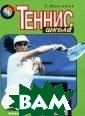 Теннис Н. Макси мов Если вы выб рали своим видо м спорта теннис , будьте уверен ы - ваш выбор у дачный. Когда в ам будет за сор ок, ваши знаком ые, игравшие в