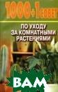 1000 + 1 совет  по уходу за ком натными растени ями Манжос Е. В  книге обобщен  опыт по выращив анию и использо ванию растений  в домашних усло виях. Приводятс