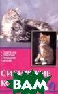 Сибирские кошки . Стандарты. Со держание. Разве дение. Профилак тика заболевани й  Ревокур В.И.  Книга издана в  2001 г., 80 ст р.Стойкая к бол езням, очень са