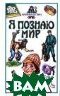 Я познаю мир. К риминалистика М алашкина М.М. К риминалистика -  это поиск, кри миналистика - э то тайна. Тайна  преступления,  затонувших пира тских сокровищ