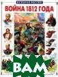 ����� 1812 ���� . ����� � �����  ������� ������ �� �. ���������  ISBN:978-5-779 3-0123-7