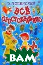 Все Простокваши но Э.Успенский  Многие родители  под жестким да влением детей х одят по книжным  магазинам и со бирают разные к ниги про деревн ю Простоквашино