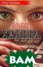 Ариозо хакера;  Афера хакера: Р оманы Северцев  П. ISBN:5-17-00 6689-9