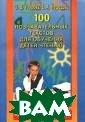 100 познаватель ных текстов для  обучения детей  чтению О. В. У зорова, Е. А. Н ефедова Это пос обие поможет ва м подготовить д етей к школе. Р азнообразные пр