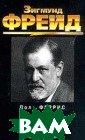 Зигмунд Фрейд П ол Феррис 432   с.<p>Подробно о писан весь жизн енный путь знам енитого ученого .<b>ISBN:985-43 8-526-4 </b>