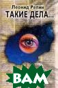 Такие дела…; От пуск: Романы Ре пин Л. ISBN:5-9 46610-06-6