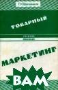 Товарный маркет инг Г. М. Шапов алов В учебном  пособии рассмот рены современны е проблемы разв ития маркетинга  в России, а та кже адаптация т еории и практик