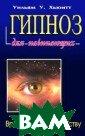 Гипноз для начи нающих Уильям У . Хьюитт Книга  `Гипноз для нач инающих` содерж ит двадцатипяти летний опыт У.Х ьюитта, гипноти зера-профессион ала. Создавая к