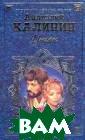 �����: �����; � ������. �����:  ������� ������� �: XX ��� ����� �� �.�. ISBN:5- 04-006325-3