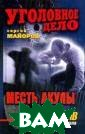 Месть Акулы Сер ия: Детектив гл азами профессио нала: Уголовное  дело Майоров С . <b>ISBN:5-765 4-1943-7,5-224- 03018-8 </b>