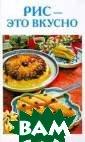 Рис - это вкусн о Серия: Секрет ы шеф-повара По горжельская И.М . ISBN:5-93833- 128-5