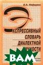 Экспрессивный с ловарь диалектн ой личности Е.  А. Нефедова