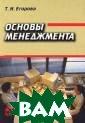 Основы менеджме нта Т. И. Егоро ва В книге, осн ованной на курс е лекций, прочи танных в Россий ском государств енном университ ете нефти и газ а им. И.М.Губки
