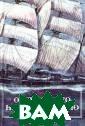 Откуда и что на  флоте пошло В.  Дыгало Автор,  русский моряк,  контр-адмирал,  до тонкостей зн ающий дело, рас сказывает о фло те, его обычаях , устоях и трад