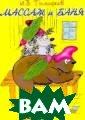 Массаж и баня д ля каждого И. В . Тимофеев Эта  красивая, с вес елыми картинкам и и поговорками  из словаря В.Д аля, книга буде т полезным пода рком. На ее стр