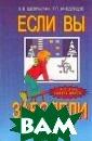 Если вы заболел и...: 102 совет а врача Шеврыги н Б.В., Мчедлид зе Т.П. ISBN:5- 89382-073-8