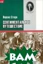 Сентиментальное  путешествие Ло ренс Стерн Заме чательный англи йский писатель  Лоренс Стерн во шел в историю м ировой литерату ры как автор дв ух произведений