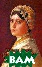 История о женах  (пер. с англ.)  Серия: Леман М . ISBN:5-87113- 085-2