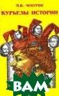 Курьезы истории , действующими  лицами которых  были монархи, в оеначальники, м инистры, диплом аты, ученые, ин женеры, изобрет атели, литерато ры, артисты, ме