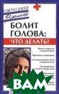 Болит голова. Ч то делать? Алек сандра Васильев а Головная боль , к сожалению,  довольно часто  отравляет нам ж изнь. Она может  мучить людей в полне здоровых