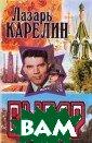 Риск; Власть; К оридорная; Выбо р Карелин Л.В.  ISBN:5-268-0047 0-0