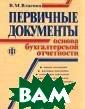 ��������� ����� ���� - ������ � ������������ �� �������� ���. 3 -�, �������. �� ���: ������� �. �. ISBN:5-279-0 2348-5,5-279-02 475-9