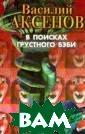 В поисках груст ного бэби Аксен ов В. ISBN:5-04 -006302-4