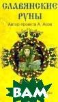 Славянские руны . 25 карт и рук оводство по гад анию Автор прое кта А. Асов Рун ы славян - это  изначальные рун ы, священный да р богов и предк ов. Они родилис