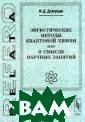 ������������� � ����� ���������  ����� ��� � �� ���� ������� �� ����� �����: Re lataRefero ���� ���� �.�. ISBN: 5-8360-0416-1