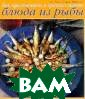 Как приготовить  и красиво пода ть блюда из рыб ы Томас А., Жан тилини С. ISBN: 5-89164-105-4,2 -84038-281-4