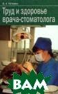 Труд и здоровье  врача-стоматол ога В. А. Катае ва В книге обоб щены и системат изированы матер иалы отечествен ной и зарубежно й литературы, а  также представ
