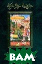 Акбар-наме (пер . с англ.) Абу- л Фазл Аллами < b>ISBN:5-89850- 045-6 </b>