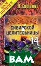 Заговоры Сибирс кой Целительниц ы-14 Серия: Я В ам Помогу Степа нова                                                                             ISBN:978-5-790