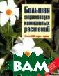 Большая энцикло педия комнатных  растений Карлх айнц Рюкер Это  - не обычная кн ига о комнатных  цветах: наряду  с растениями ` для подоконника ` в ней рассказ