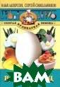 Все из яиц Илья  Лазерсон, Серг ей Синельников  В книге рассказ ывается все о п олезных свойств ах яиц, техноло гии и секретах  приготовления,  легендах и пове