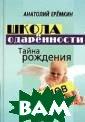 Школа одареннос ти. Тайна рожде ния гениев Анат олий Еремкин Да нная книга пред назначена для в сех, кого интер есует проблема  одаренности. Он а не является н