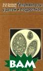 Гельминтозы у д етей и подростк ов В. Е. Поляко в, А. Я. Лысенк о В монографии  освещены этиоло гия, паразитоло гия, эпидемиоло гия, патогенез,  морфология, кл