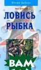 Ловись рыбка Бо льшаков Ю.М. IS BN:5-8174-0354- 4