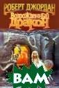 Возрожденный Др акон. В двух кн игах. Книга 2 Р оберт Джордан И здание 1997 год а. Сохранность  хорошая. Цель Р анда ал`Тора, В озрожденного Др акона, сокрыта
