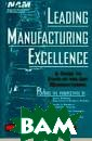 Leading Manufac