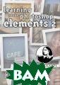 Learning Adobe  Photoshop Eleme nts 2 David Ree ser Learning Ad obe Photoshop E lements 2 is a  movie-based wor kshop developed  for beginning  Photoshop Eleme