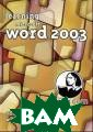 Learning Micros oft Word 2003 D avid Rivers `Le arning Microsof t Word 2003` wi th David Rivers  is a movie-bas ed tutorial for  users who are  either new to w